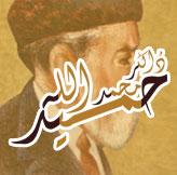 hamidullah.info
