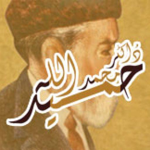 تصانیف و مقالات محمد حمید اللہ۔۔ اردو ویکیپیڈیا سے